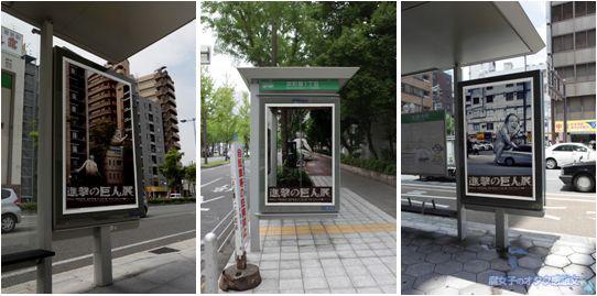 「進撃の巨人展 WALL OSAKA」大阪市バス停で巨人を発見