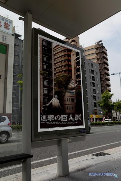 「進撃の巨人展 WALL OSAKA」大阪市内バス停 ポスター展開 その3
