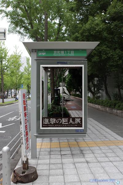 「進撃の巨人展 WALL OSAKA」大阪市内バス停 ポスター展開 その2