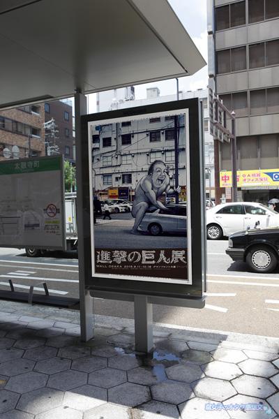 「進撃の巨人展 WALL OSAKA」大阪市内バス停 ポスター展開 その1