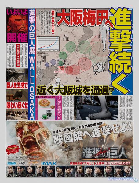 「進撃の巨人展 WALL OSAKA」号外 裏面(共通)