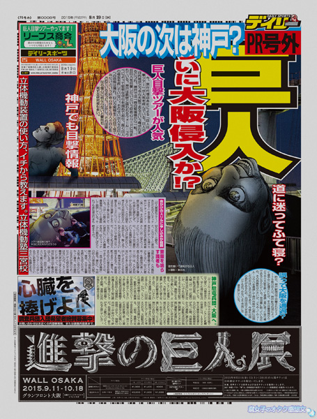 「進撃の巨人展 WALL OSAKA」号外 8/19(水)兵庫・三宮、元町周辺