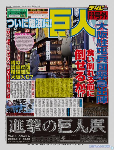 「進撃の巨人展 WALL OSAKA」号外 8/20(木)大阪・難波周辺