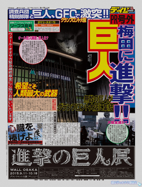 「進撃の巨人展 WALL OSAKA」号外 8/21(金)大阪・梅田周辺