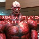 実写映画「進撃の巨人 ATTACK ON TITAN」PG12指定は子供がみても大丈夫?