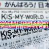 Kis-My-Ft2キスマイ「KIS-MY-WORLD」東京ドーム三日目に行ってきました♪ (150919)