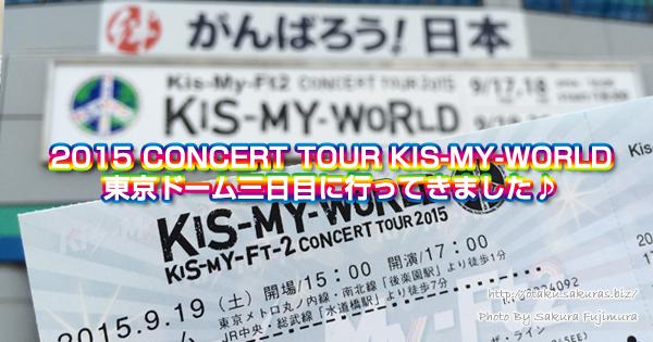 Kis-My-Ft2「KIS-MY-WORLD」東京ドーム三日目に行ってきました♪ (150919)