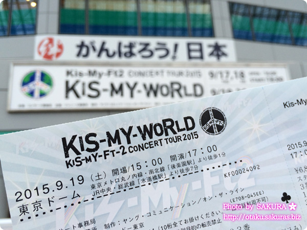 Kis-My-Ft2キスマイ「KIS-MY-WORLD」東京ドーム公演 チケット画像