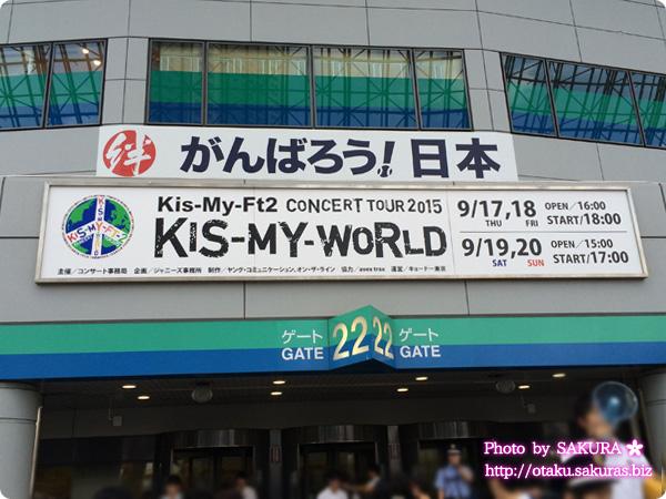 Kis-My-Ft2キスマイ「KIS-MY-WORLD」東京ドームパネル