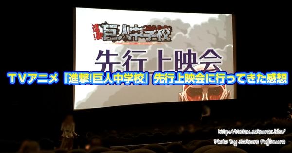 TVアニメ『進撃!巨人中学校』先行上映会に行ってきた感想