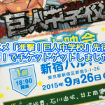 TVアニメ『進撃!巨人中学校』先行上映会ヤフオク!でチケットゲットしました(笑)