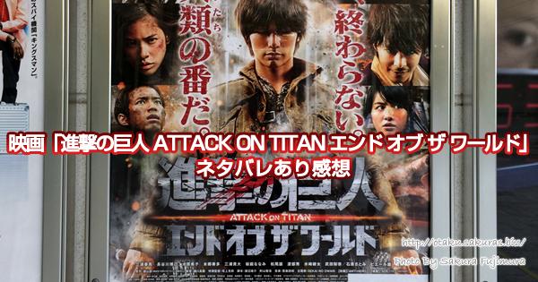 実写映画「進撃の巨人 ATTACK ON TITAN エンド オブ ザ ワールド」ネタバレ感想