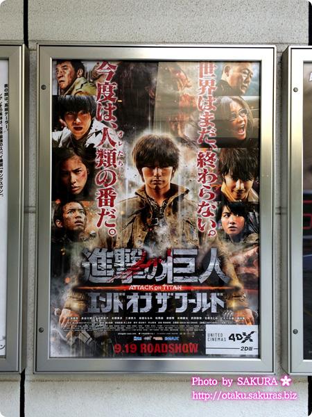 実写映画「進撃の巨人 ATTACK ON TITAN エンド オブ ザ ワールド」劇場パネル