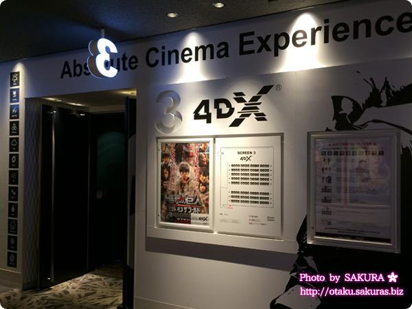実写映画「進撃の巨人 ATTACK ON TITAN エンド オブ ザ ワールド」4DX劇場入口