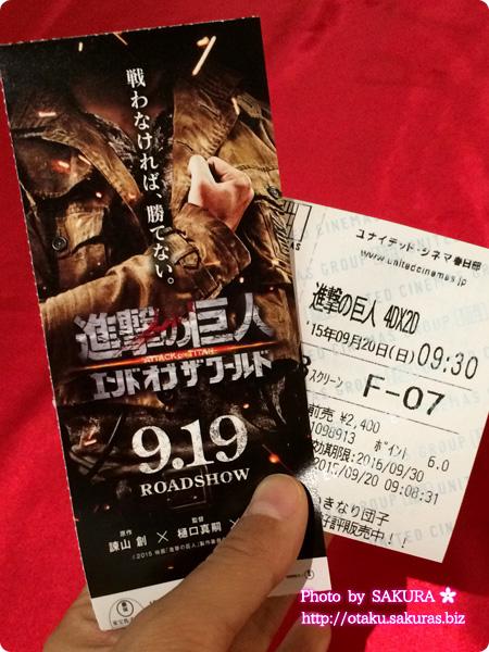 実写映画後編「進撃の巨人 ATTACK ON TITAN エンド オブ ザ ワールド」 前売券と4DXチケット