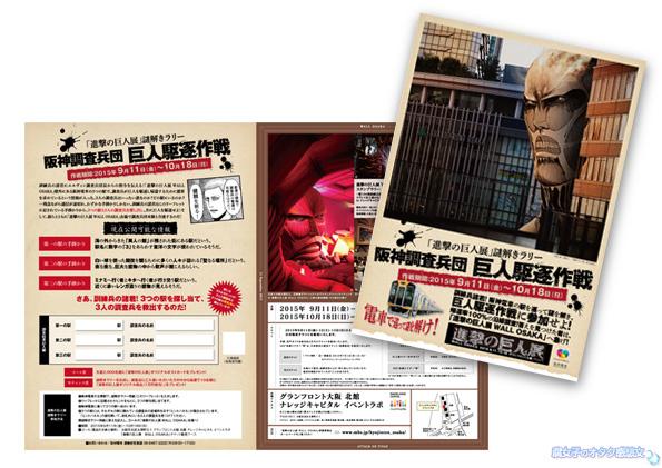 「進撃の巨人展」謎解きラリー~阪神調査兵団 巨人駆逐作戦~ リーフレット