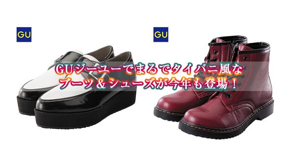 GUジーユーでまるでタイバニ風なブーツ&シューズが今年も登場!