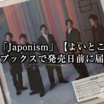 嵐「Japonism」よいとこ盤が楽天ブックスで発売日前に届いた!