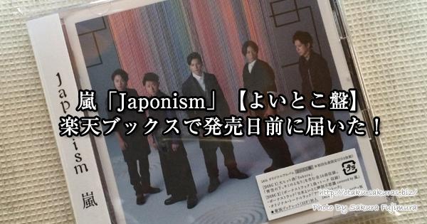 嵐「Japonism」楽天ブックスで発売日前に届いた!