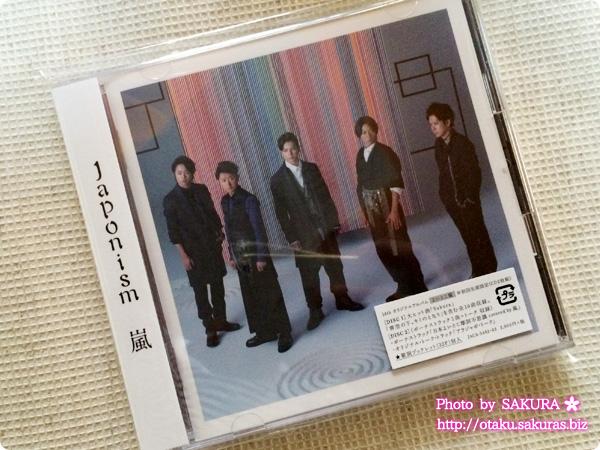 嵐「Japonism」よいとこCD盤 ジャケット画像写真