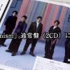 嵐「Japonism」通常盤(2CD)届いた