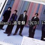 嵐「Japonism」通常盤(2CD)届いた!