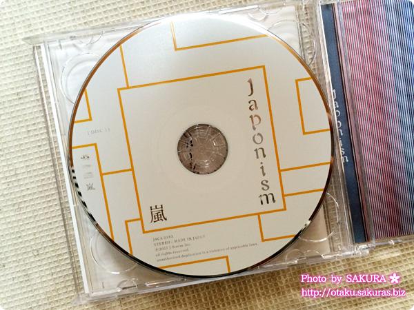 嵐「Japonism」【よいとこ盤】 盤面DISC2