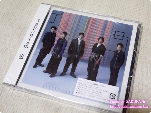嵐「Japonism」通常盤(2CD) ジャケット表