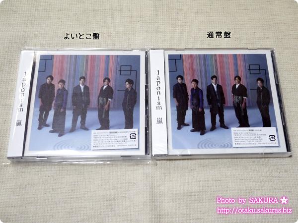 嵐「Japonism」通常盤(2CD)とよいとこ盤ジャケット比較
