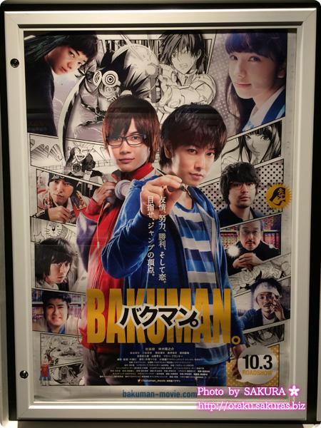 映画『バクマン。』 劇場パネル