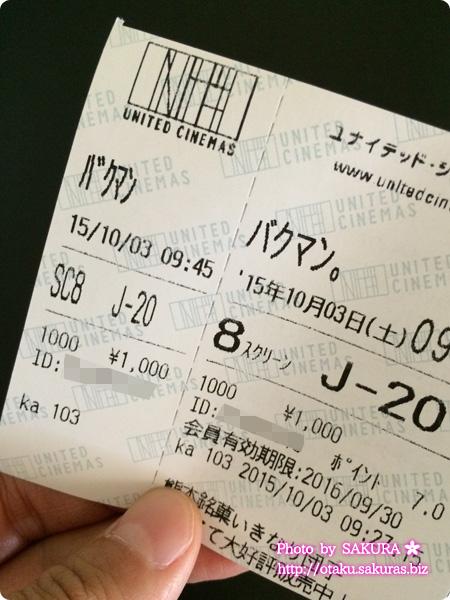 映画『バクマン。』 初日に観てきました