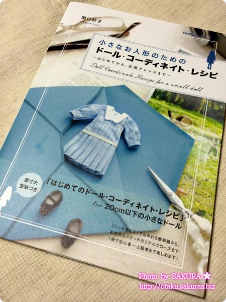 関口妙子「小さなお人形のためのドール・コーディネイト・レシピ」表紙