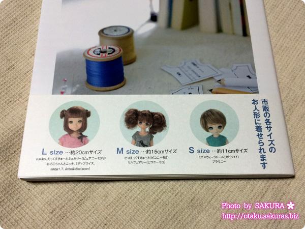 関口妙子「小さなお人形のためのドール・コーディネイト・レシピ」対応ドール一覧