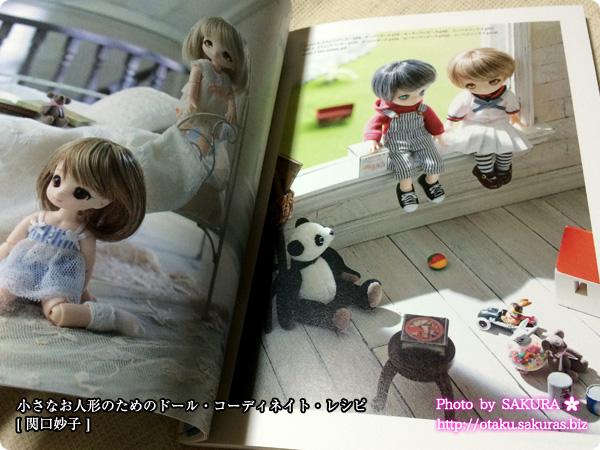 関口妙子「小さなお人形のためのドール・コーディネイト・レシピ」ページ内サンプル