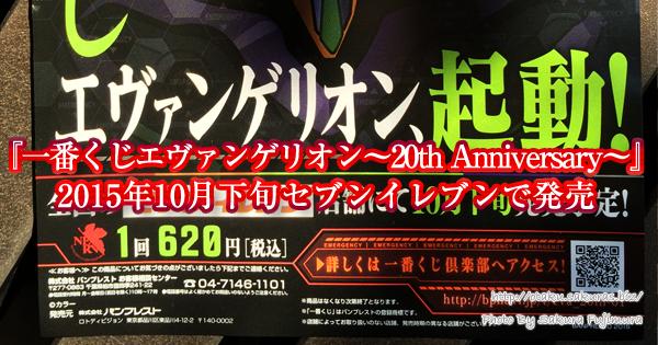 『一番くじエヴァンゲリオン~20th Anniversary~』2015年10月下旬セブンイレブンで発売