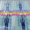 キスマイ2015東京ドーム公演DVD『 KIS-MY-WORLD』3形態で気になる割引率は?