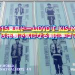 キスマイ2015ドームツアーDVD『 KIS-MY-WORLD』3形態で気になる割引率は?