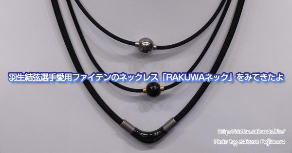 ファイテン羽生結弦選手愛用のネックレスRAKUWAネックをみてきたよ