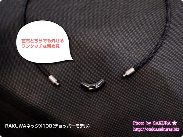 ファイテン RAKUWAネックX100 チョッパーモデル ブラック 留め具の外れ方