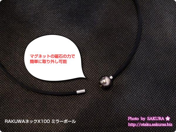 ファイテン RAKUWAネックX100 ミラーボール 留め具がマグネット式で取り外しやすい