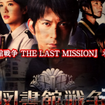 映画『図書館戦争 THE LAST MISSION』ネタバレ感想