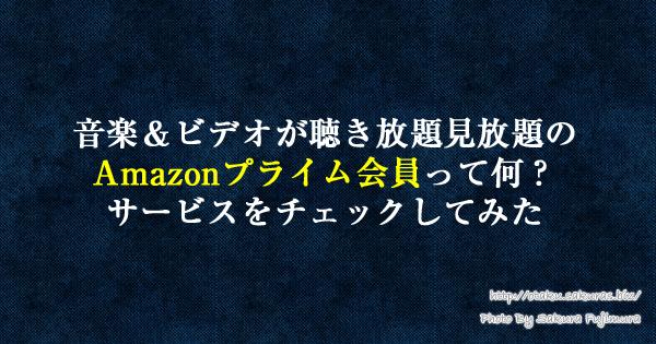 Amazonプライム会員って何?何の音楽&ビデオが対応してる?サービスをチェックしてみた