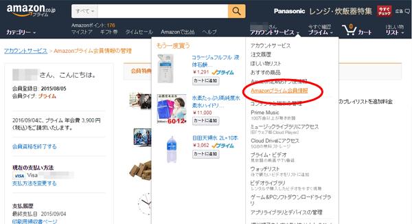 Amazon アマゾン プライム会員情報をみる