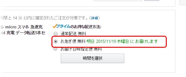 Amazonプライム便 配送料選択