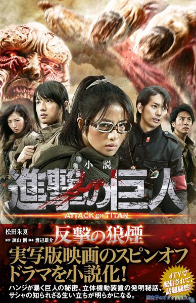 ドラマ「進撃の巨人 ATTACK ON TITAN 反撃の狼煙」小説版発売