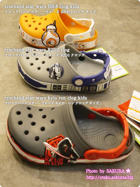 crocs クロックス スター・ウォーズコラボ キッズ用クロッグ