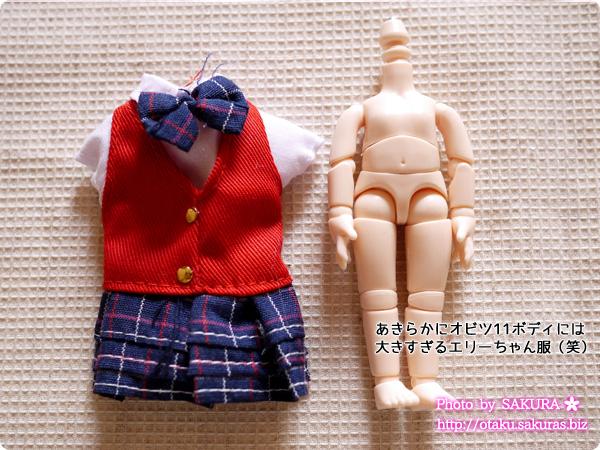 ダイソー「エリーちゃん」服 服とオビツ11ボディの素体の比較