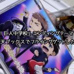 アニメ「進撃!巨人中学校」ED『反撃の大地』楽天ブックスでフライングゲットした!