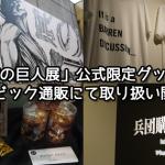 「進撃の巨人展」公式限定グッズがムービック通販にて取り扱い開始