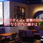 スイーツパラダイス×進撃の巨人コラボカフェ・気になる店内の様子は?